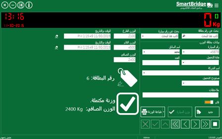 برنامج القبان الالكتروني لأجهزة الوزن الإلكترونية بسكول